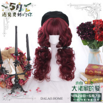 Dalao -Red Velvet- Dark Red Long Curly Lolita Wig