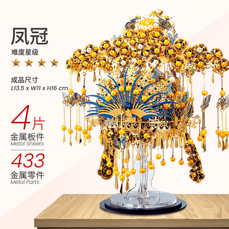 Lepin P115 Phoenix Coronet 3D Three-dimensional Puzzle Metal Assembled Model Diy Manual High Difficulty Toy