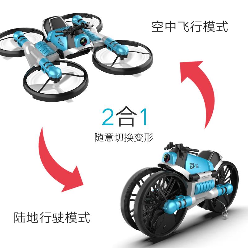 Lepin 190811 new toys Remote control motorcycle and drones remote control uav dual - form aerial camera