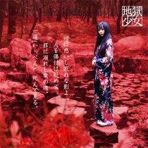 Jigoku Shoujo HELLGIRL Enma Ai Maid Dress Kimono