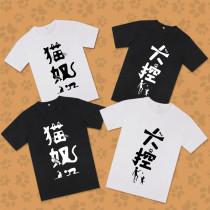 Cos Cat Dog Couple T-shirt