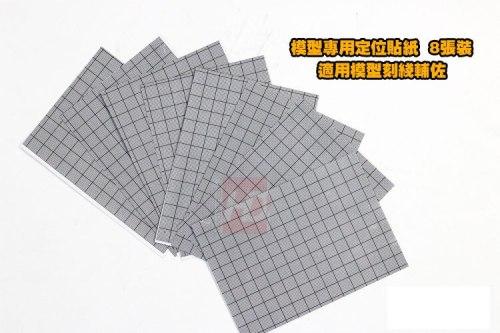 Gundam military model DIY detail transformation Auxiliary line sticker Rubber plate positioning sticker 8pcs/set