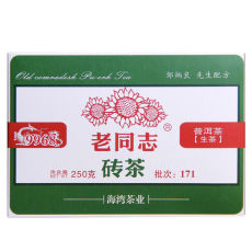 9968 Puer Brick * Anning Haiwan Old Comrade Pu Er Puer Tea Raw Sheng 250g 2017