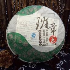 2008 Menghai Ban Zhang King Banzhang Old Tree Raw Pu-erh Shen Puer Tea 357g