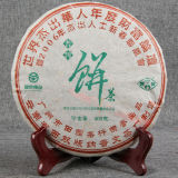 Puwen Yunya 2006 World Outstanding Chinese Memorial Raw Puer Tea 400g Sheng Pu