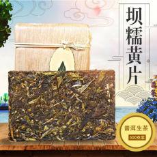 2014 Yr Pu Z Wei Mengku Ba Nuo Yellow Leaf Huang Pian Pu Er Raw Tea Brick 500g
