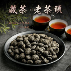 Ya'An High Mountain Tibetan Dark Tea Hei Cha Lao Cha Tou Handmade Ball-Shaped