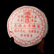 2003 Yr Hong Tai Chang Puerh Shu Ripe Pu'er Cake Mellow Taste Puer Tea 357g
