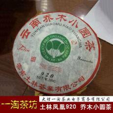 Certified Organic Yunnan QiaoMu Xiao Yuancha 920 Tulin Puer Raw Tea Cabbage 200g