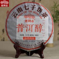 STRONG CHUN * 2013 Yunnan Chi Tse Beeng Cha 357g Haiwan Lao Tong Zhi Puer Tea