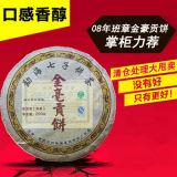 2008 Yong Ming Golden Buds Tribution Yunnan Pu'er Tea Cake Puer Ripe 200g