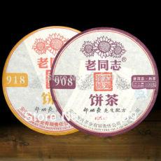 2014 Haiwan 908 Ripe + 918 Raw * Haiwan Old Comrade Puer Pu Er Tea Lao Tong Zhi