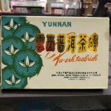 1999 Yunnan PU ERH TEA BRICK Classic 7581 Five Golden Flower CNNP Puer 250g Ripe