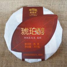 2013 Haiwan Lao Tong Zhi Old Comerade Amber Pu-erh Pu'er Tea Cake 357g Ripe Puer