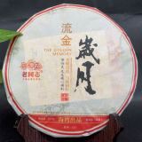 THE GOLDEN MEMORY 2013 Lao Tong Zhi Anning Haiwan Old Comrade Ripe Puer 357g