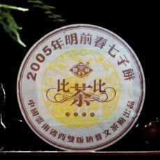 2005 Year Yunya Pre-Ming Spring Puwen Puer Tea Factory Shu Pu er BI CHA BI 357g