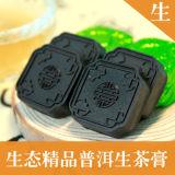 2007 Raw Pu'er Cha Gao Chagao High Grade Extracts Instant Raw Puer Tea
