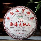 2019 Year Menghai Heaven Earth Puer 726 Cake Ripe 357g TianDiRen Ripe Puer Tea 357g