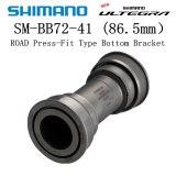 Shimano ULTEGRA SM BB72 41B Hollowtech II Road Bike Press-Fit Type Bottom Bracket 86.5mm BB72 5800 6800 R8000 Bottom Bracket