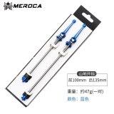 MEROCA Mountain Bike/Road Bike Quick Release Rod 74 * 130mm 100 * 135mm Ultralight Titanium Shaft QR axis Folding Bicycle Skewer