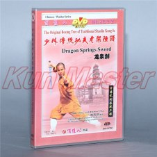 Disc The original Boxing Tree Of Traditional Shaolin Kung Fu Dragon Springs Sword  1 DVD