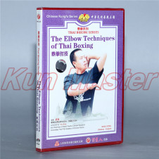 Thai Boxing Series The Elbow Techniques Of Thai Boxing English Subtitles 1 DVD