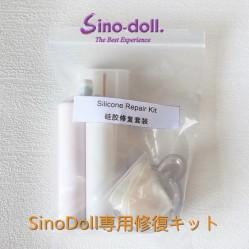 Sino Doll 専用修復キット シリコン製ラブドール専用 Sinodoll専用品 送料無料