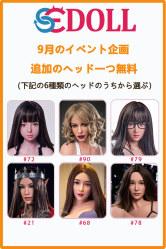 【SEDOLL追加のヘッド一つ無料キャンペーン中】各ボディと頭部 自由に組み合わせ可