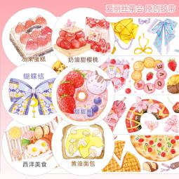 【爱丽丝茶会】マスキングテープ 爱丽丝茶会 4月新品 食物系
