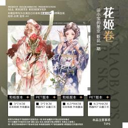 【8月下旬発送】マスキングテープ 田小宝 5月5日締め切り