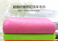 35x35cm 250gsm edgless microfiber car washing towel