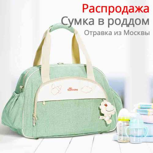 Fashion Diaper Bag Large Capacity Maternity Bag Waterproof Baby Bag For Mom Baby Travel Diaper Handbag For Sstroller
