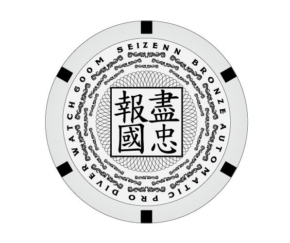 SEIZENN First Issue Pure Bronze CuSn8 Pro DIVER 600M Sapphire Men's Automatic Watch Japan NH35 44MM Super Luminova