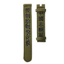Merkur Canvas 18MM Wristband WW2  Korean War Memorial Accessories