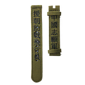 Merkur Canvas 18MM Wristband WW2  Korean War Memorial Accessories