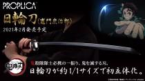 【Preorder】BANDAI ICHIBANSHO PROPLICA Demon Slayer Kamado Tanjirou Sun wheel knife's post card