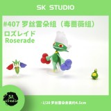 【Preorder】SK Studio Pokemon Beautifly&Dustox&Roserade Statue