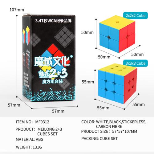 MoYu MeiLong 2+3 Magic Cube Set