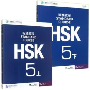 HSK-Level 5