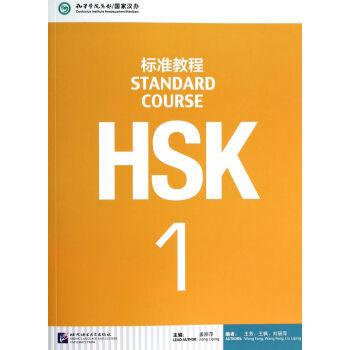HSK-Level 1