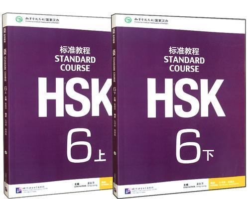 HSK-Level 6