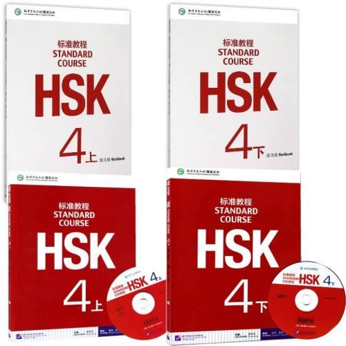 HSK-Level 4