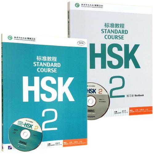 HSK-Level 2