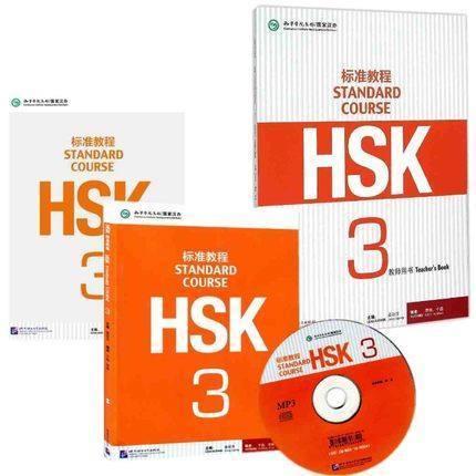 HSK-level 3