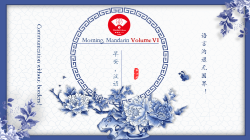 Advanced Chinese 【Volume 6】