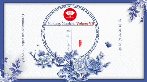 Advanced Chinese 【Volume 7】
