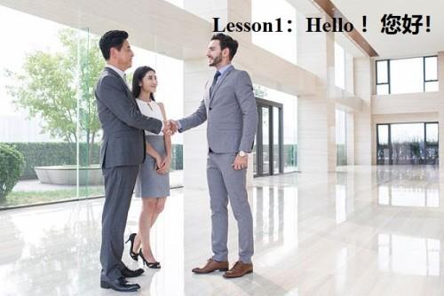 Hello!  Nice to meet you ! 你好!Beginners 【Volume 1】