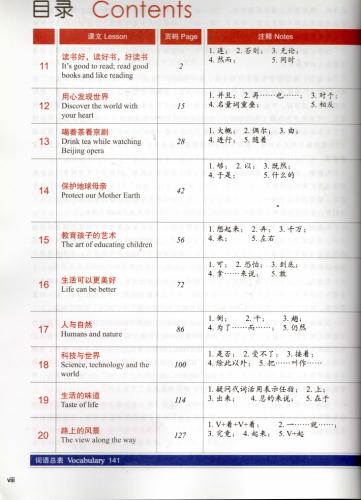 I Like Hot Pot!我喜欢四川火锅 !   Upper Intermediate Chinese 【Volume 4】