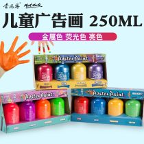 250 ml kids poster paint Drawing Toys Bright fluorescent metal color advertising painting is non-toxic