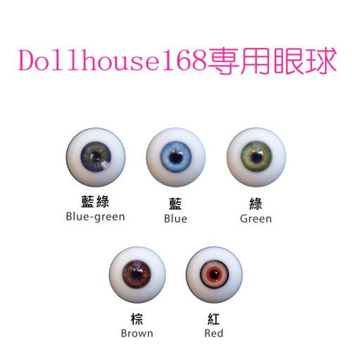 Dollhouse168専用眼球